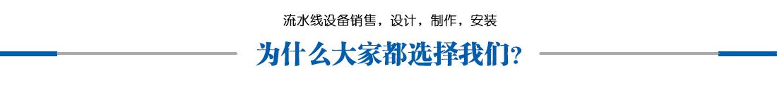 为什么大家选择流水线生产,找惠州广而美